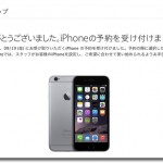 iphone-6-apple-online-store-trouble-2.jpg