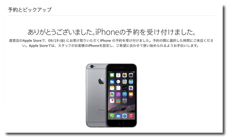 Iphone 6 apple online store trouble 2