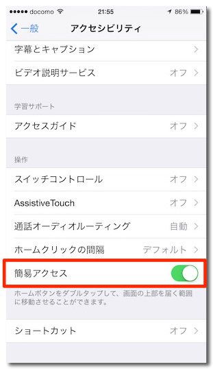 Iphone6 reachability off 2