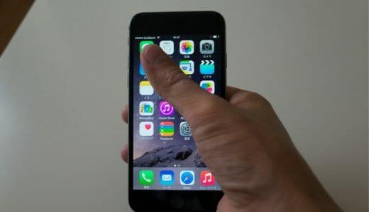 【iPhone 6/6 Plus】画面が降りてくる「簡易アクセス」をオフにする方法