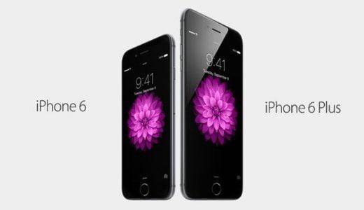 iPhone 6/6 Plusは、SIMフリー版も同時に予約開始。価格はいくら?キャリアはどうする?