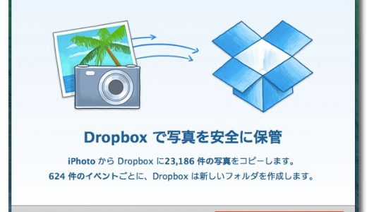 [Mac]iPhoto内の写真をDropboxに保存する方法。バックアップにうってつけ!