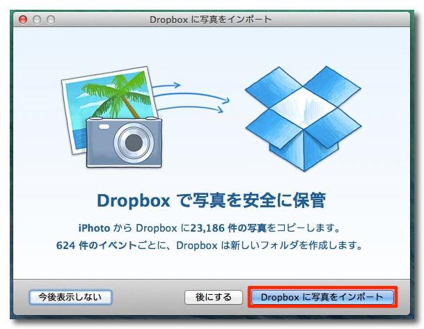 Iphoto to dropbox 3