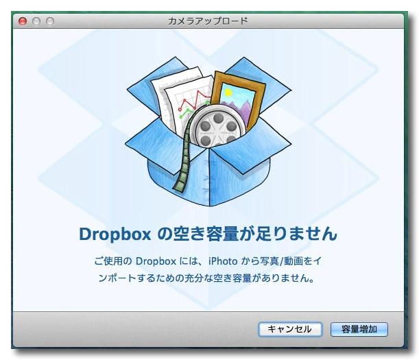 Iphoto to dropbox 4