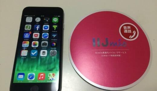 SIMフリーiPhone 6をIIJmio(みおふぉん)SIMで使い始めて1週間が過ぎました【感想】