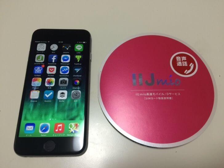 Procedure iijmio sim iphone6 title