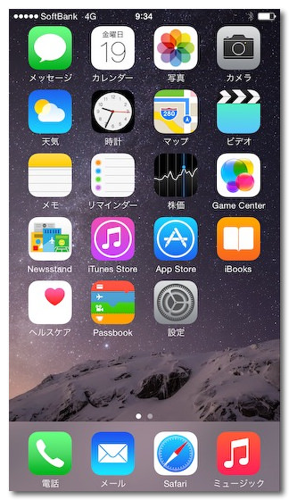 Softbank iphone5s sim to simfree iphone6 5