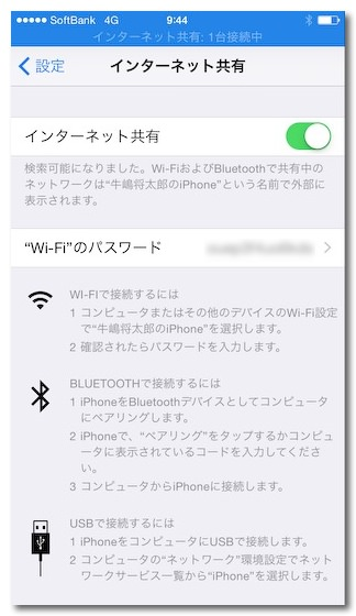 Softbank iphone5s sim to simfree iphone6 8