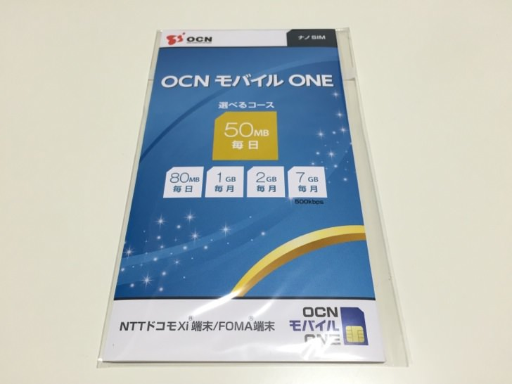 Ocn mobile one simfree iphone6 setup 1