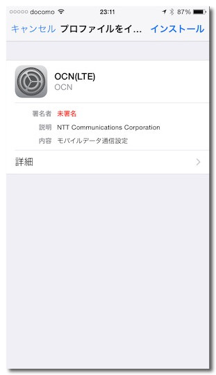 Ocn mobile one simfree iphone6 setup 10