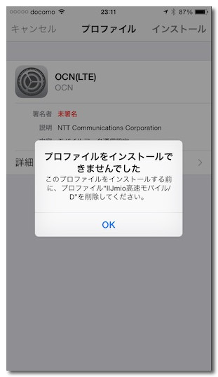 Ocn mobile one simfree iphone6 setup 11
