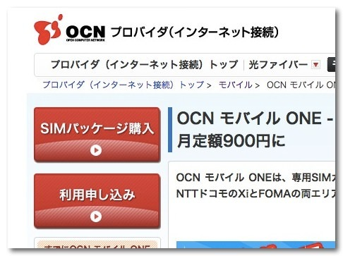 Ocn mobile one simfree iphone6 setup 4