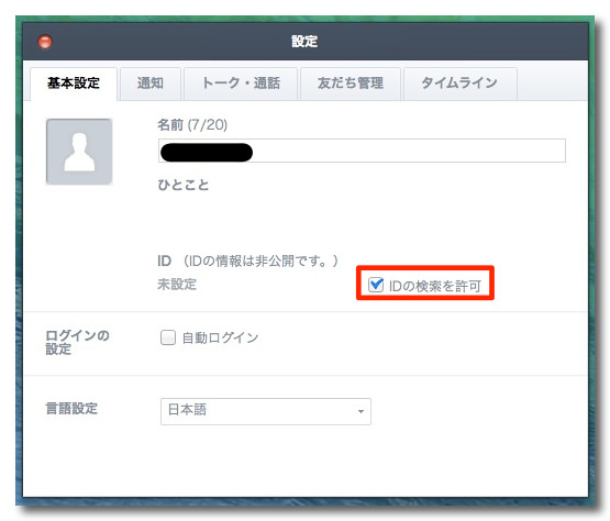 Pc line id search without age verification 4