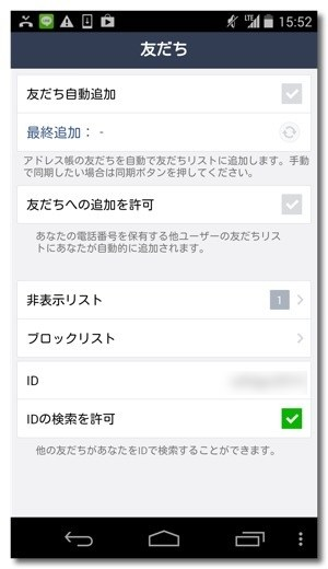 Pc line id search without age verification 5