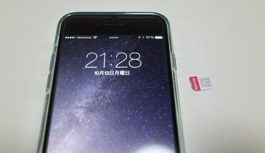 SIMフリーiPhone 6sで使いたい、安価で信頼できるMVNO(格安SIM)リスト【iOS 9対応】