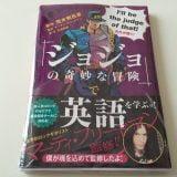 """""""おれは人間をやめるぞ!""""など、日常で絶対使わない英語が学べる本「『ジョジョの奇妙な冒険』で英語を学ぶッ!」"""