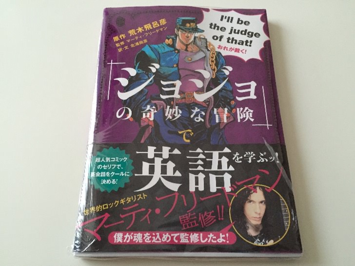 Study english with jojo 1