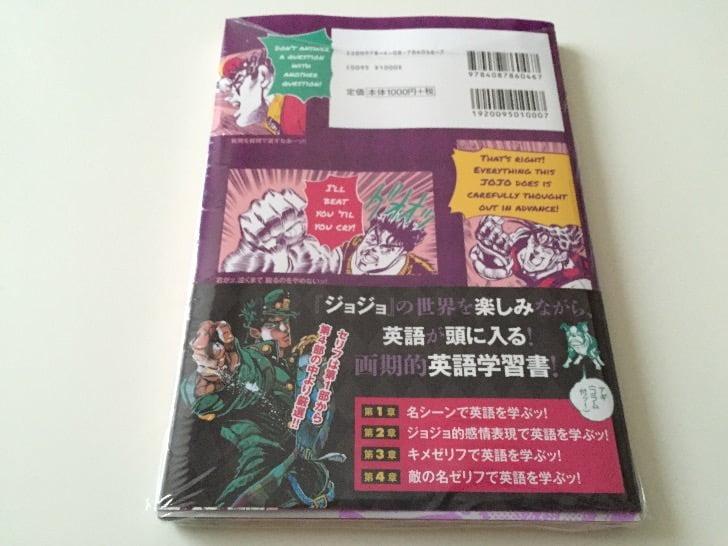 Study english with jojo 2