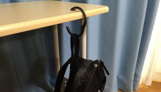 携帯できるリング型ハンガー「Clipa(クリッパ)」テーブルやイスに引っ掛けてバッグを吊るせる便利グッズ!