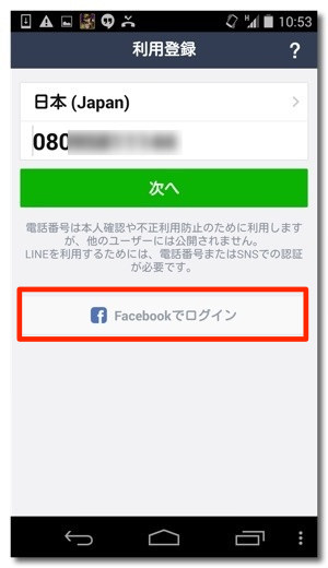 Use line with facebook and mail certification without sms 2