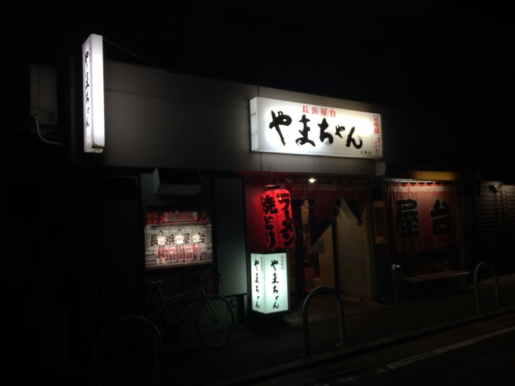 Yamachan 1