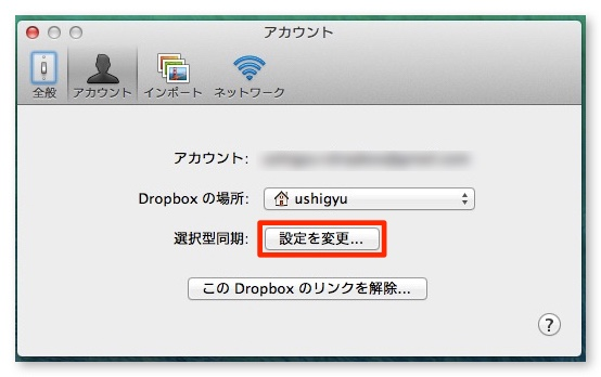 Dropbox specific folder syncronize 2
