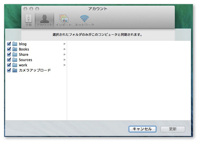 Dropbox specific folder syncronize 3