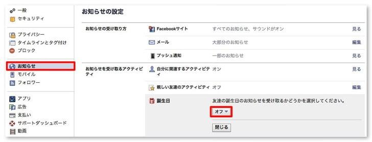 Facebook hidden friends birthday 2