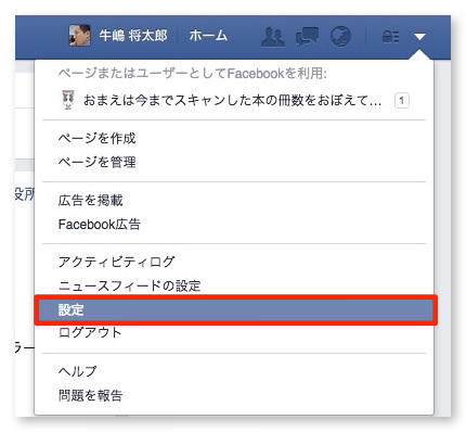 Facebook hidden friends birthday 3
