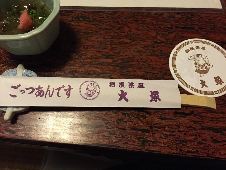 Sumo kyushu basho 32
