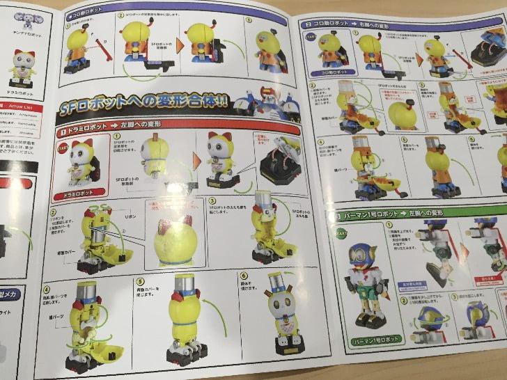 Chogokin chogattai sf robot fujiko f fujio characters 14
