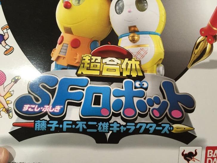 Chogokin chogattai sf robot fujiko f fujio characters 2