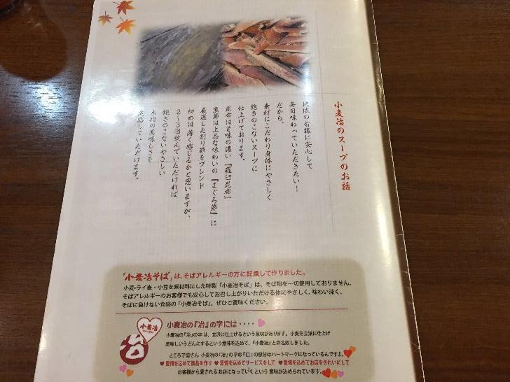 Komugiya 5