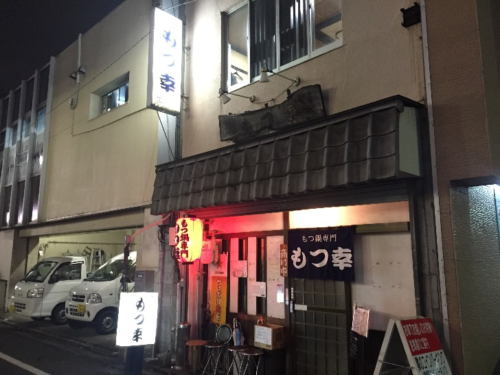 Motsuko 1