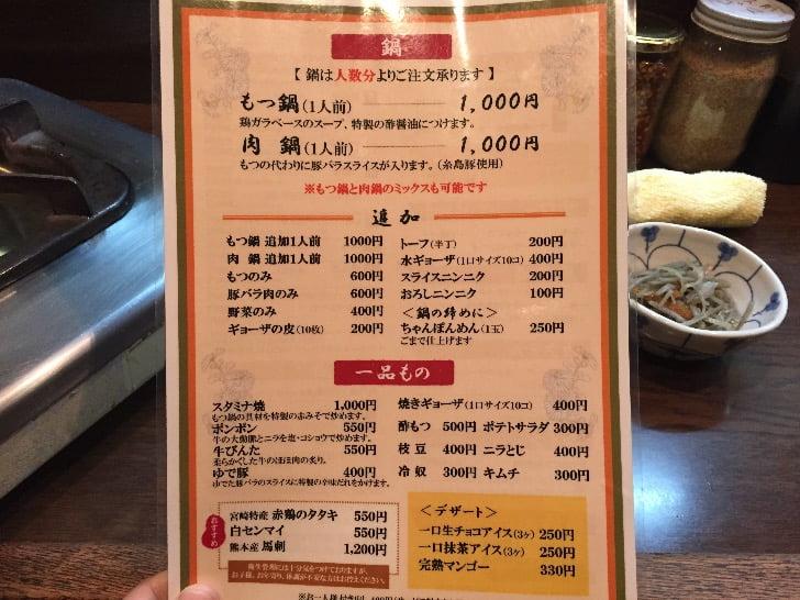 Motsuko 4