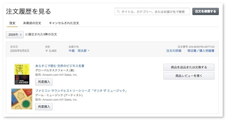 My first amazon rakuten iphoneapp 1
