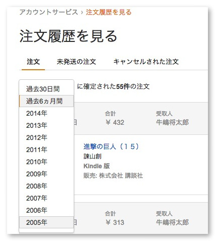 My first amazon rakuten iphoneapp 4