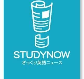 今度こそ続けられそう!英語学習iPhoneアプリ「StudyNow」細かな工夫が素晴らしい。
