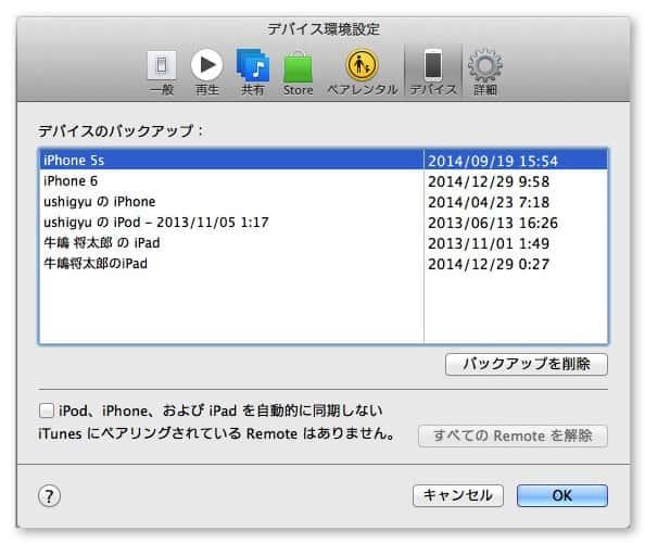 Mac disk clean sonota 3