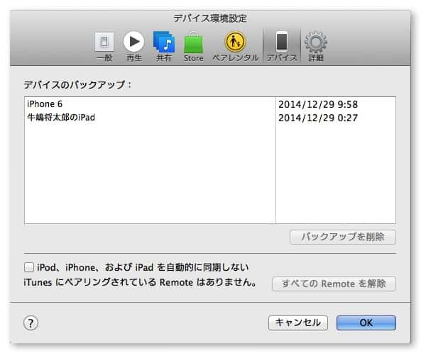 Mac disk clean sonota 4
