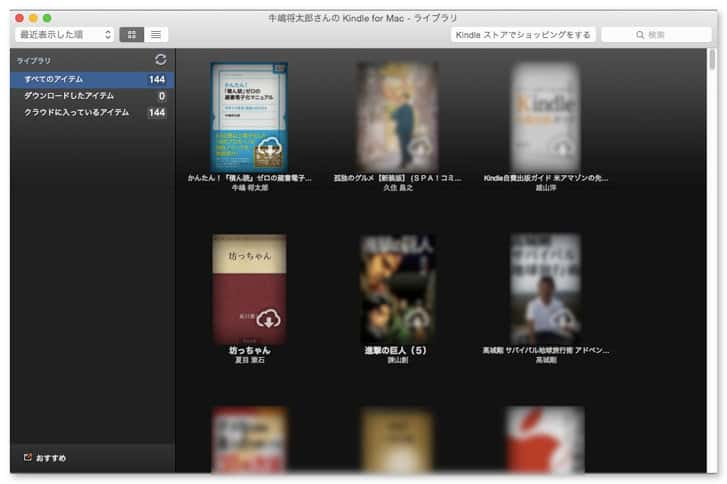Japanese kindle for mac 3