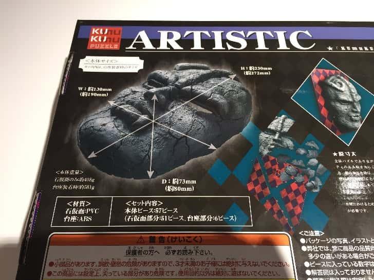 Jojo ishikamen puzzle 2