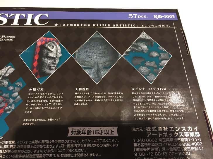 Jojo ishikamen puzzle 3