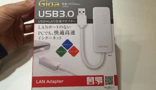 USB3.0&Giga対応のBUFFALO有線LANアダプター・LUA4-U3-AGTでネットを快適に。