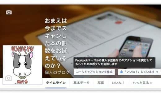 Facebookページに「コールトゥアクション」ボタンが追加されたので設置方法など