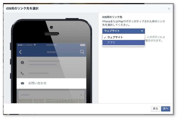 Facebook page call to action 5