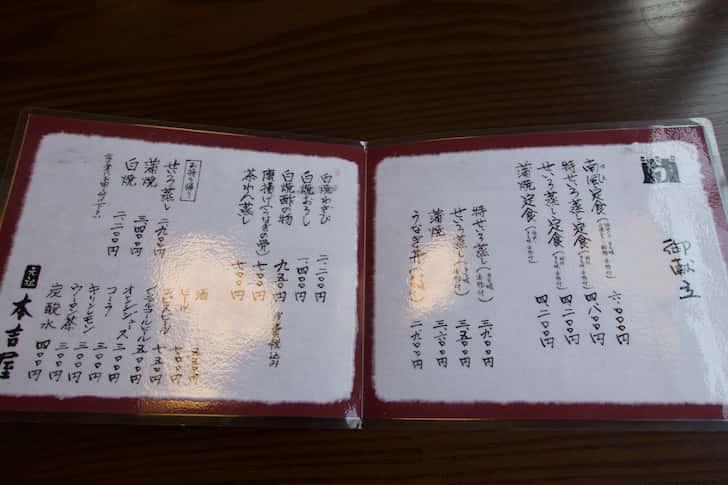 Ganso motoyoshiya 4