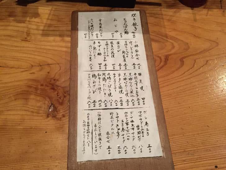 Ikesaburo 3