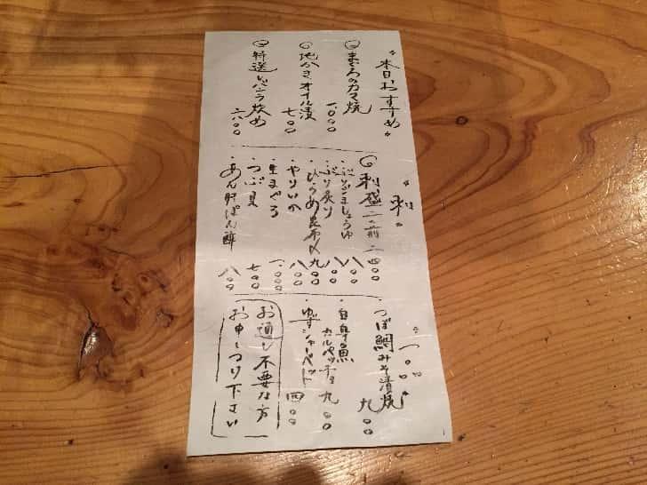 Ikesaburo 4
