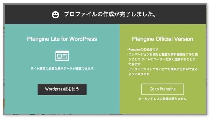 Pt engine wordpress plugin 4